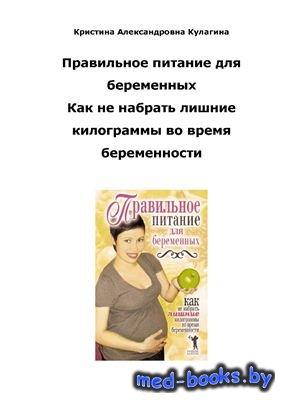 Правильное питание для беременных: как не набрать лишние килограммы во врем ...