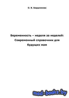 Беременность - неделя за неделей - Бердникова О.В. - 2007 год - 159 с.