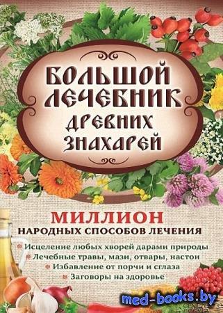 Большой лечебник древних знахарей. Миллион народных способов лечения - Лари ...