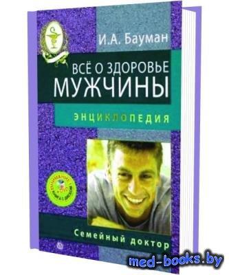 Илья Бауман - Здоровье мужчины. Энциклопедия (Аудиокнига)