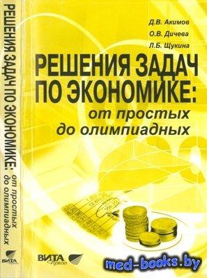 Решения задач по экономике: от простых до олимпиадных - Акимов Д.В., Дичева ...