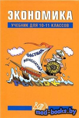 Экономика. 10-11 класс - Грязнова А.Г., Думная Н.Н. - 2015 год - 496 с.