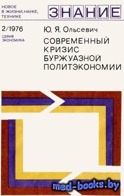 Современный кризис буржуазной политэкономии - Ольсевич Ю.Я. - 1977 год - 66 ...