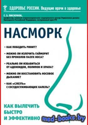 Геннадий Пискунов - Насморк. Как вылечить быстро и эффективно  (Аудиокнига)