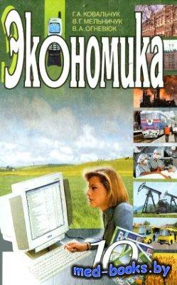 Экономика. 10 класс - Ковальчук Г.А., Мельничук В.Г., Огневюк В.А. - 2003 г ...