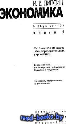 Экономика. 10 класс. Книга 2 - Липсиц И.В. - 2000 год - 352 с.