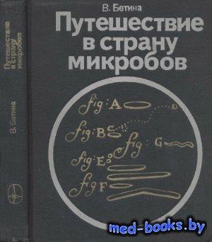 Путешествие в страну микробов - Бетина В. - 1976 год - 272 с.