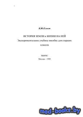 История Земли и жизни на ней - Еськов К.Ю. - 1999 год - 266 с.