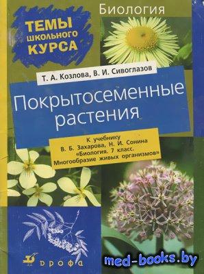 Покрытосеменные растения - Козлова Т.А., Сивоглазов В.И. - 2003 год - 96 с.