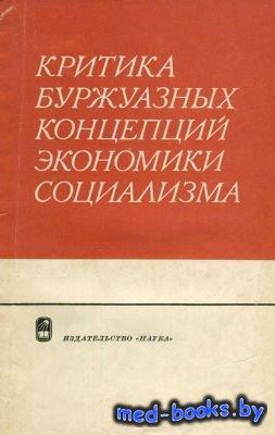 Критика буржуазных концепций экономики социализма - Ольсевич Ю.Я. - 1971 го ...
