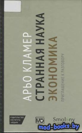 Странная наука экономика: приглашение к разговору - Кламер А. - 2015 год -  ...