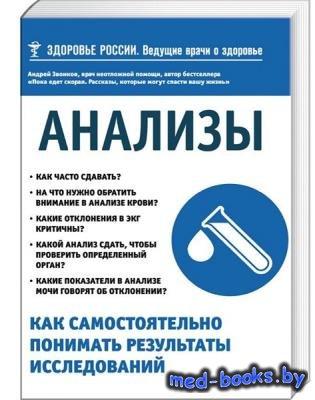 Андрей Звонков - Анализы. Как самостоятельно понимать результаты исследован ...