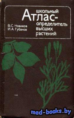 Школьный атлас-определитель высших растений - Новиков В.С., Губанов И.А. -  ...