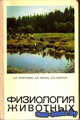 Физиология животных - Хрипкова А.Г., Коган А.Б., Костин А.П. - 1980 год - 1 ...