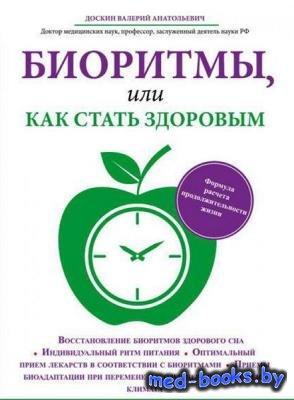 Валерий Доскин - Биоритмы для здоровья (Аудиокнига)