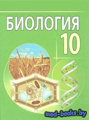 Биология. 10 класс - Лисов Н.Д. и др. - 2009 год - 230 с.