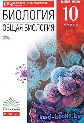 Биология. Общая биология. 10 класс. Базовый уровень - Сивоглазов В.И., Агаф ...