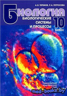 Биология. Биологические системы и процессы. 10 класс - Теремов А.В., Петрос ...