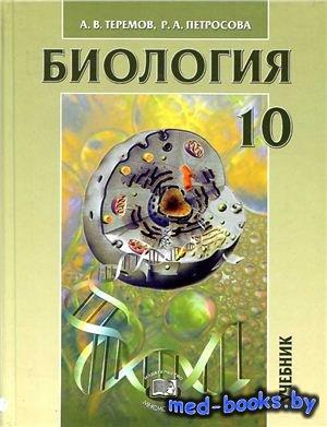 Биология. Биологические системы и процессы. 10 класс (профильный уровень) - ...