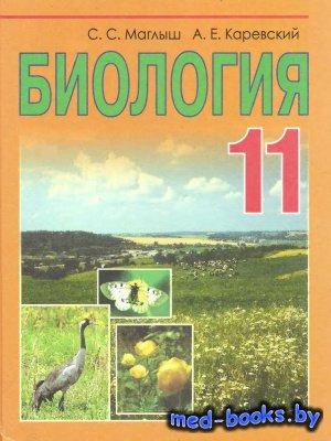 Биология. 11 класс - Маглыш С.С., Каревский А.Е. - 2010 год - 232 с.
