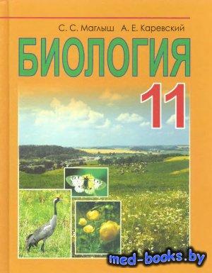 Биология. 11 класс - Маглыш С.С., Каревский А.Е. - 2016 год - 261 с.