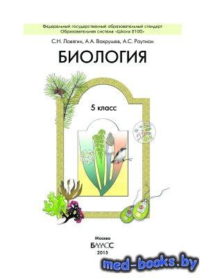Биология. 5 класс - Ловягин С.Н., Вахрушев А.А., Раутиан А.С. - 2015 год -  ...