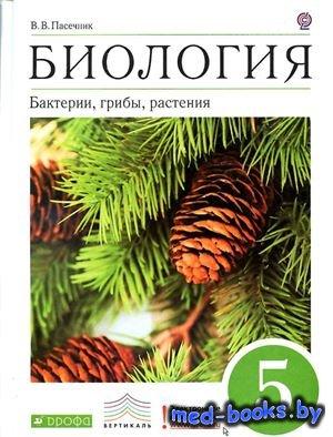 Биология. Бактерии, грибы, растения. 5 класс - Пасечник В.В. - 2012 год - 1 ...