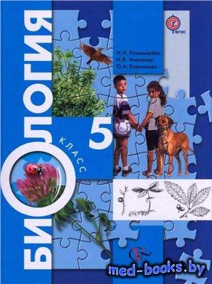 Биология. 5 класс - Пономарёва И.Н., Николаев И.В., Корнилова О.А. - 2012 г ...