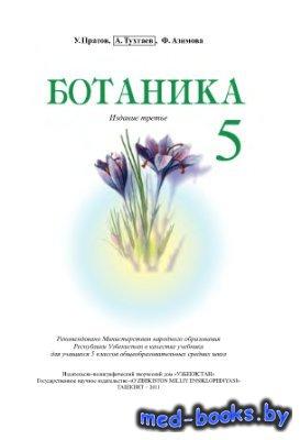 Ботаника. 5 класс - Пратов У., Тухтаев А., Азимова Ф. - 2011 год - 96 с.
