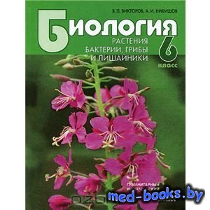 Биология. Растения. Бактерии. Грибы и лишайники. 6 класс - Викторов В.П., Н ...