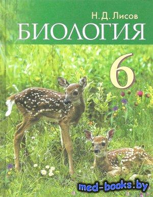 Биология. 6 класс - Лисов Н.Д. - 2015 год - 134 с.