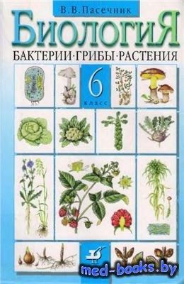 Биология. Бактерии, грибы, растения. 6 класс - Пасечник В.В. - 2011 год - 3 ...