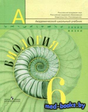 Биология. 6 класс - Пасечник В.В., Суматохин С.В., Калинова Г.С. - 2010 год ...