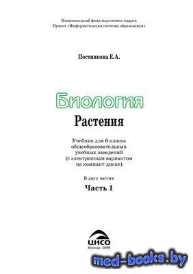 Биология. Растения. 6 класс. Часть 1 - Постникова Е.А. - 2008 год - 172 с.