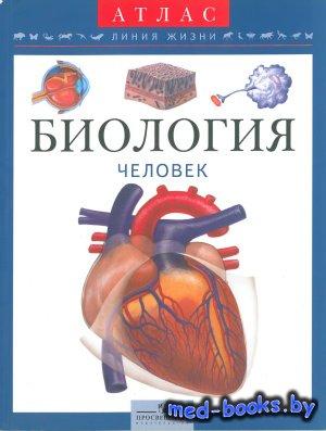 Атлас - Биология. Человек - Барабанов С.В. - 2007 год - 80 с.