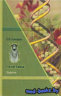Генетика. Задачи - Гончаров О.В. - 2005 год - 352 с.