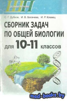 Сборник задач по общей биологии для 10-11 классов - Дубков С.Г., Богачева И ...
