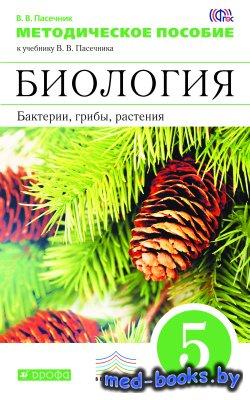 Методическое пособие к учебнику В.В. Пасечника Биология. Бактерии, грибы, р ...