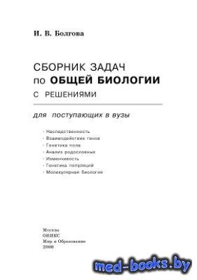 Сборник задач по общей биологии с решениями для поступающих в вузы - Болгов ...