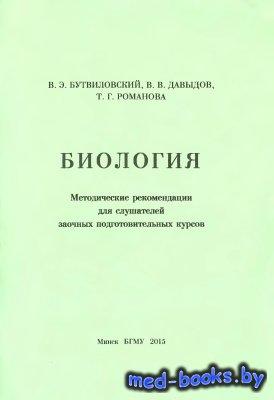 Биология - Бутвиловский В.Э., Давыдов В.В., Романова Т.Г. - 2015 год - 152  ...