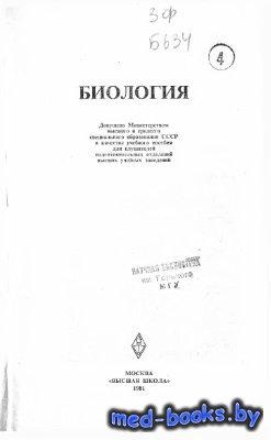 Биология - Викторов Д.П., Иванова В.А., Лакомкина О.А. и др. - 1981 год -  ...