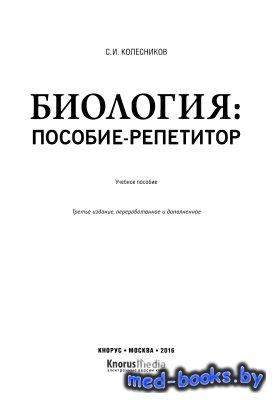 Биология. Пособие-репетитор - Колесников С.И. - 2016 год - 583 с.