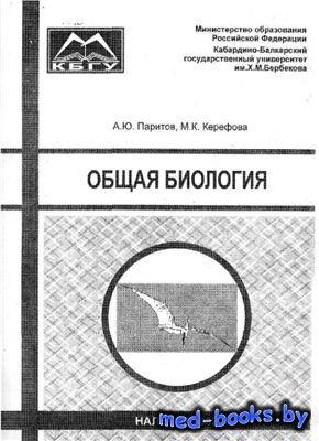 Общая биология - Паритов А.Ю., Керефова М.К. - 2002 год - 80 с.