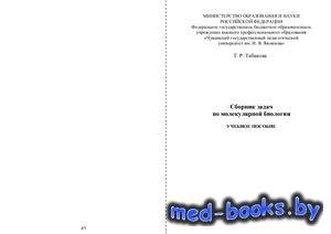 Сборник задач по молекулярной биологии - Табакова Т.Р. - 2011 год - 43 с.