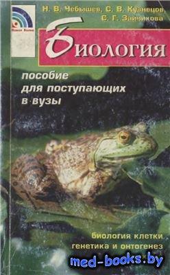 Биология: пособие для поступающих в вузы. Том 1 - Чебышев Н.В., Кузнецов С. ...