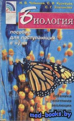 Биология: пособие для поступающих в вузы. Том 2 - Чебышев Н.В., Кузнецов С. ...