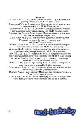Биология. Олимпиады - Асеев В.В., Белякова Г.А., Богомолова Е.В. и др. - 20 ...