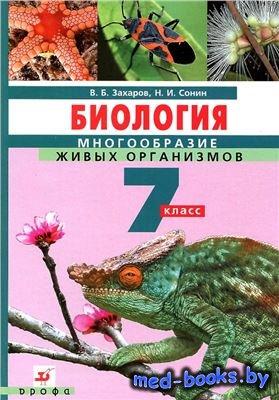 Биология. Многообразие живых организмов. 7 класс - Захаров В.Б., Сонин Н.И. ...