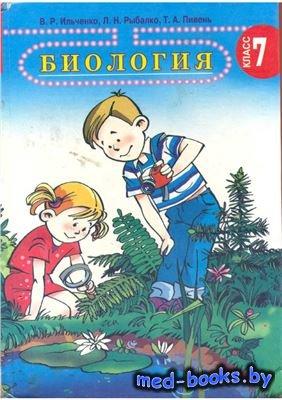 Биология. 7 класс - Ильченко В.Р., Рыбалко Л.Н., Пивень Т.А. - 2007 год - 2 ...