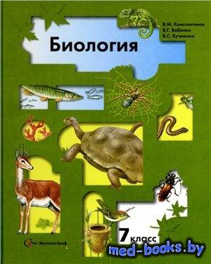 Биология. 7 класс - Константинов В.М., Бабенко В.Г., Кучменко В.С. - 2009 г ...